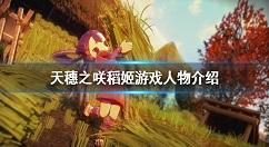 天穗之咲稻姬全人物角色图鉴 天穗之咲稻姬人物有哪些