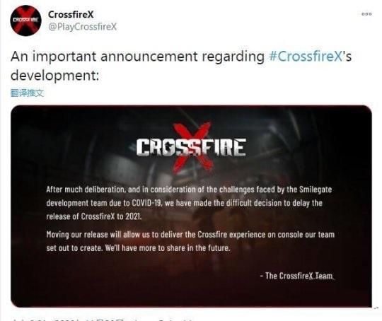 《穿越火线X》延迟发售:官宣2021年发售