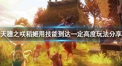 天穗之咲稻姬使用技能到达一定高度怎么完成 天穗之咲稻姬用技能到达一定高度玩法