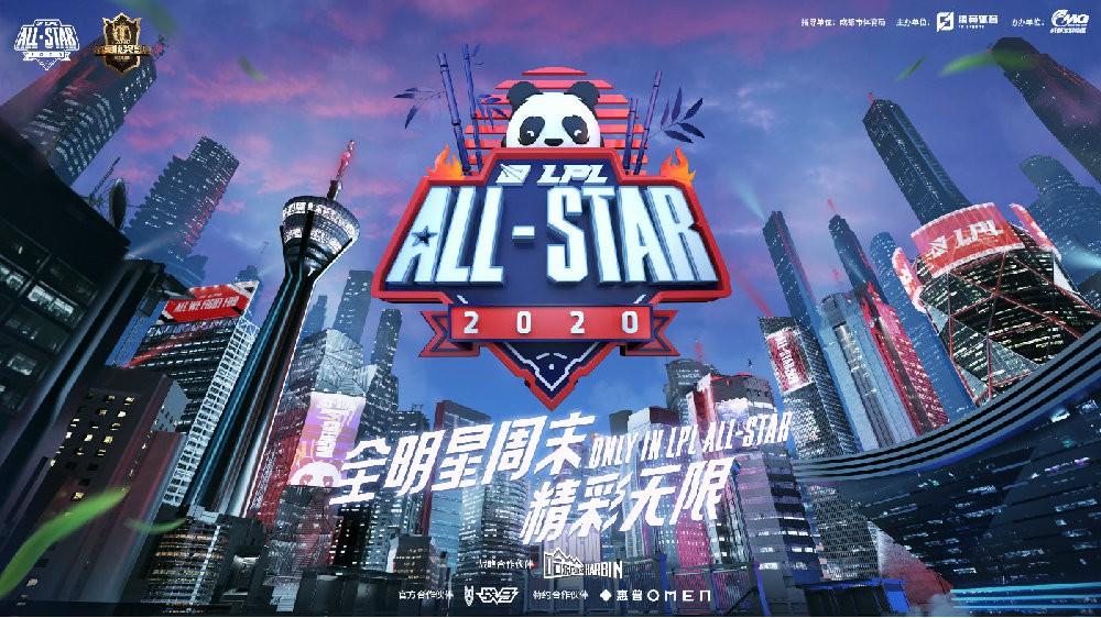 《英雄联盟》2020LPL全明星周末11月27日14点正式开启线上售票