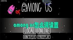 amongus怎么改房间设置 among us怎么调设置