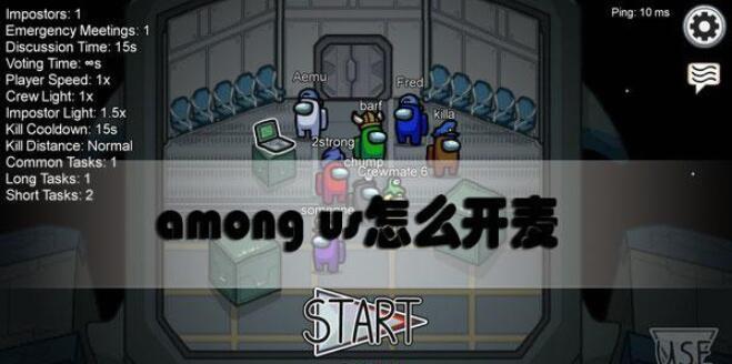 among us如何开语音 among us怎么开麦