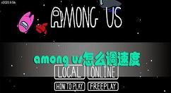 among us怎么调游戏速度 among us怎么调速度