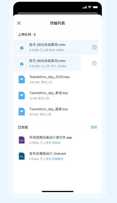 阿里云宣布:Teambition 網盤移動端已正式上線截圖