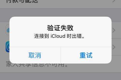 IOS14.2安装出错怎么办 IOS14.2安装出错解决方法截图