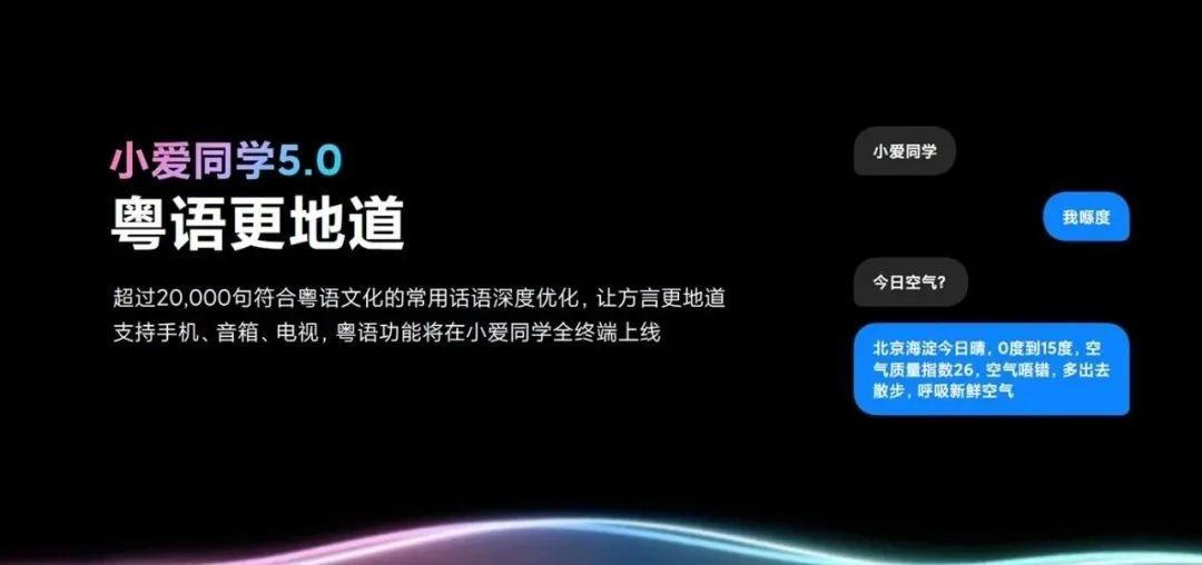 小米新一代小爱同学 5.0 发布截图