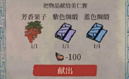 江南百景图绸缎去哪里找?江南百景图紫色与蓝色绸缎获取位置解析截图
