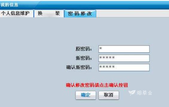 新商盟烟草网上订货怎么改密码 新商盟烟草网上订货修改密码的方法截图