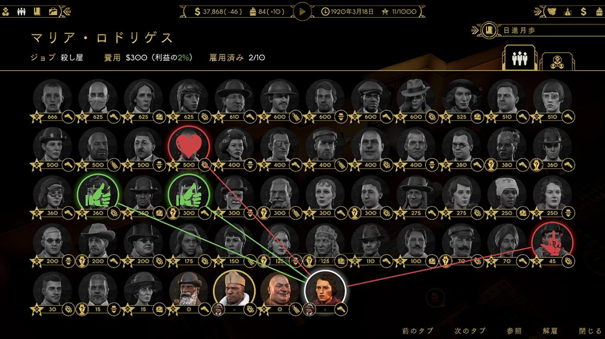 《罪恶帝国》官方首度公布游戏信息 介绍游戏角色及私酿酒的制造截图