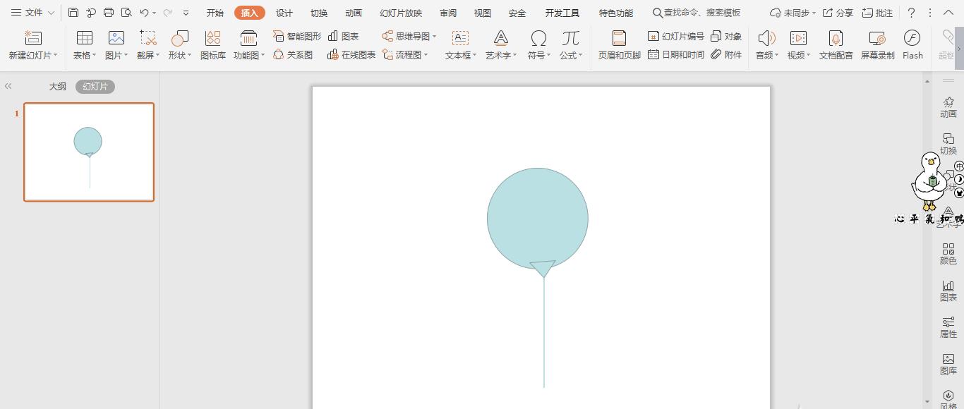 wps怎么画气球?wps画气球的技巧分享截图