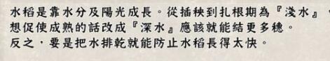 天穗之咲稻姬水位怎么合理控制  天穗之咲稻姬田地水位要点分享