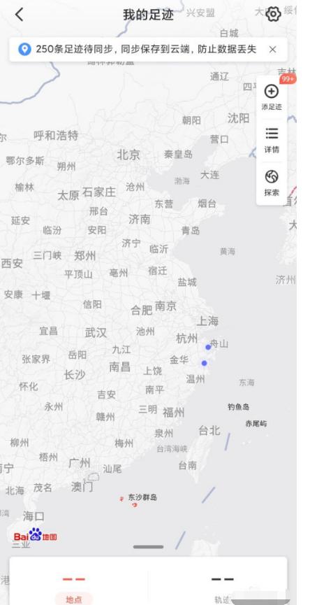 百度地图怎么进行出行记录设置 百度地图开启足迹记录方法分享截图