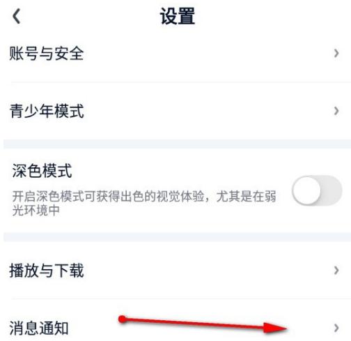 爱奇艺游戏消息通知在哪关闭 爱奇艺屏蔽游戏消息推送方法介绍截图