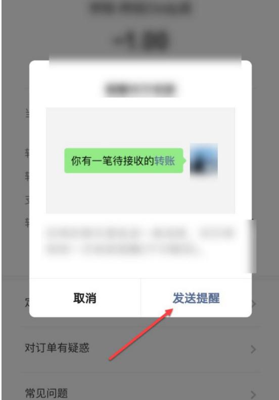微信转账没收款怎么办 微信转账没收款的解决方法截图