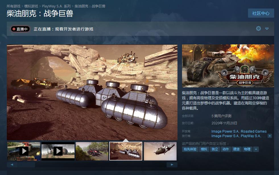 《柴油朋克:战争巨兽》Steam抢先体验 支持简中