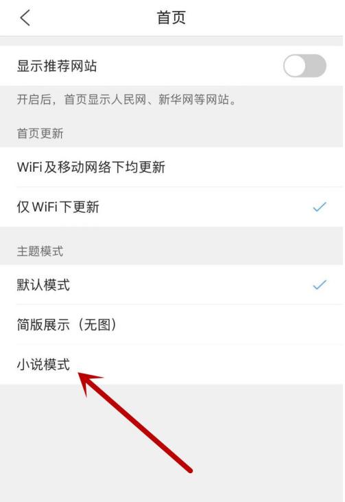 QQ浏览器首页怎样设置成小说模式 QQ浏览器首页开启小说模式方法截图