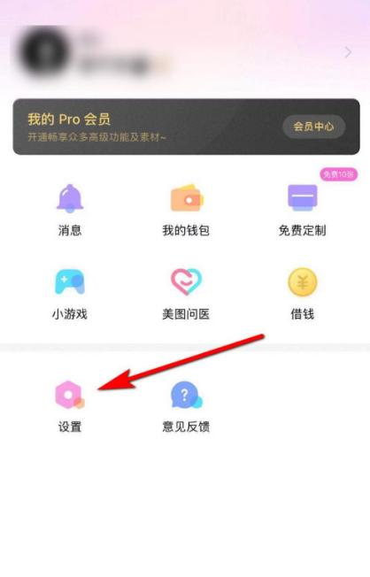 美颜相机app怎样禁止账号自动登录 美颜相机关闭历史账号一键登录步骤介绍截图