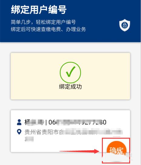 支付宝交电费怎么开发票? 支付宝电费发票的申请方法截图