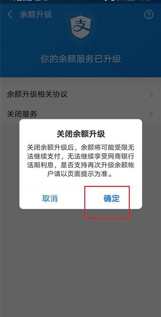 支付宝支付服务升级如何关闭?支付宝支付服务升级关闭方法截图