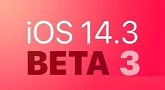 iOS14.3beta3更新了什么 iOS14.3beta3更新內容一覽