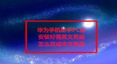 华为手机助手电脑版如何设置成中文 华为手机助手PC版设置成中文教程