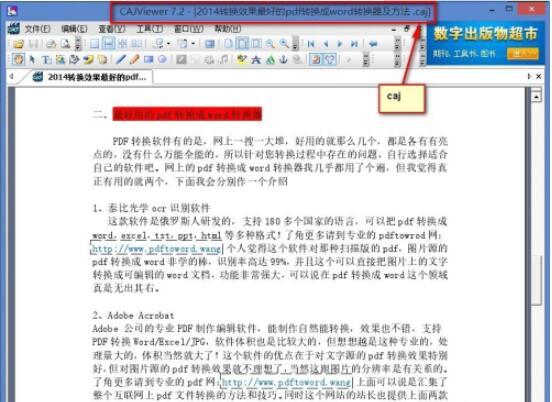 cajviewer怎么转换成pdf格式 caj转换成pdf的方法截图