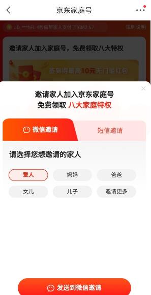 京东app怎样开通家庭号 京东邀请家人开通家庭账号方法截图