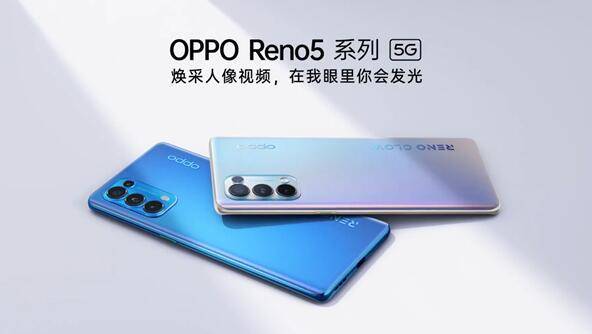 """OPPO Reno5系列首个""""人像视频手机""""12月10日发布截图"""