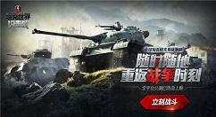 坦克世界新手攻略 坦克世界怎么玩