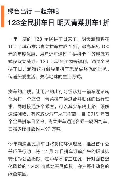 滴滴官宣:123全民拼车日 青菜拼车1折