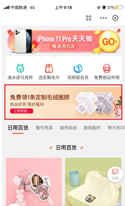 支付宝怎么定制围巾?支付宝定制围巾方法→介绍截图