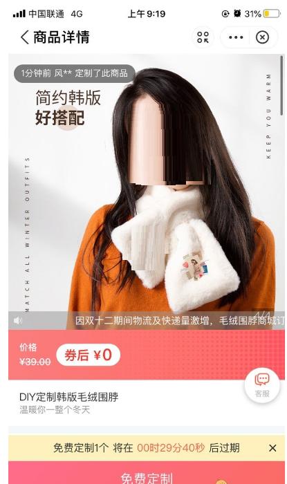 支付宝怎么定制围巾?支付宝定制围巾方法介绍截图