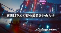 赛博朋克2077误分解装备处理办法 赛博朋克2077误分解装备怎么办
