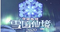 守望先鋒雪國仙境2020活動介紹 守望先鋒雪國仙境2020活動什么時候
