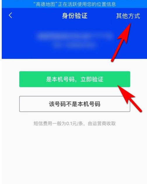 腾讯手机管家怎样启用动态密码 腾讯手机管家动态密码开启步骤截图