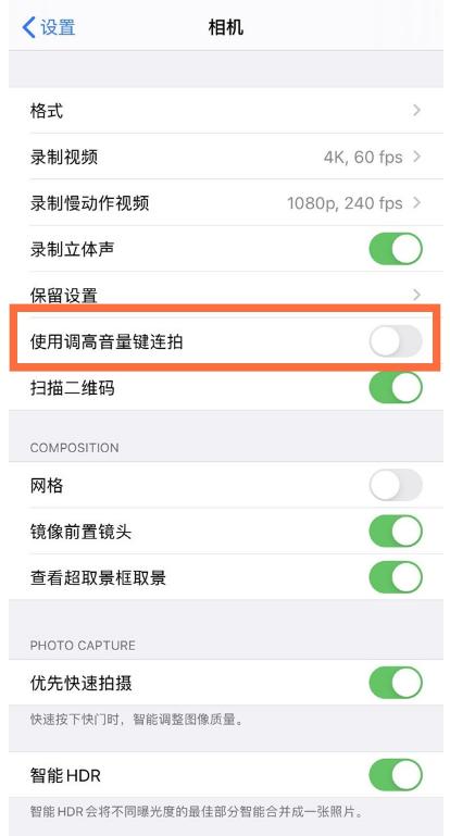 苹果12手机怎么设置连拍功能?苹果12手机设置连拍方法介绍截图