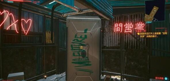 賽博朋克2077東瀛第一等箱子在哪裡?賽博朋克2077東瀛第一等箱子位置介紹截圖