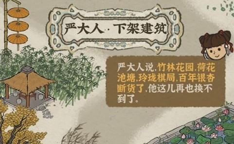 江南百景图虎丘怎么去?江南百景图十二月中旬更新第三章虎丘解析截图