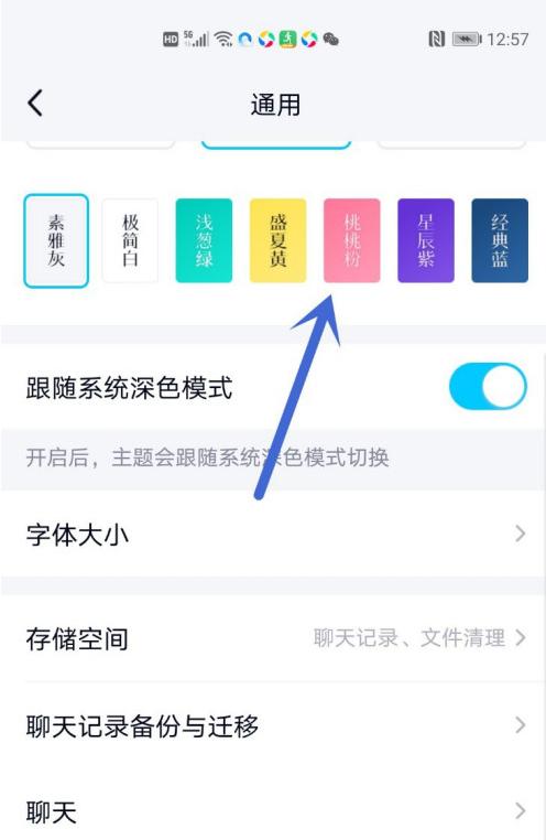 QQ簡潔模式顏色在哪設置 QQ設置簡潔模式顏色步驟截圖