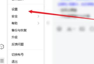tim设置禁用文件共享功能步骤分享