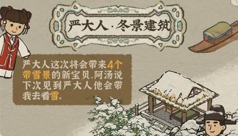 江南百景图虎丘怎么去?江南百景图十二月中旬更新第三章虎丘解析