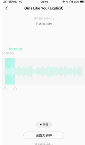 qq音乐怎么设置苹果铃声?qq音乐设置苹果铃声具体操作步骤截图