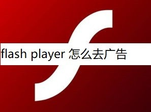 adobe flash player怎么关闭广告 adobe flash player关闭广告方法