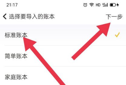 随手记app怎样导入其他账本账单 随手记app导入标准账本数据方法截图