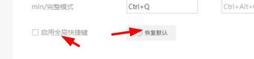虾米音乐怎么打开全局快捷键 虾米音乐全局快捷键设置流程分享截图