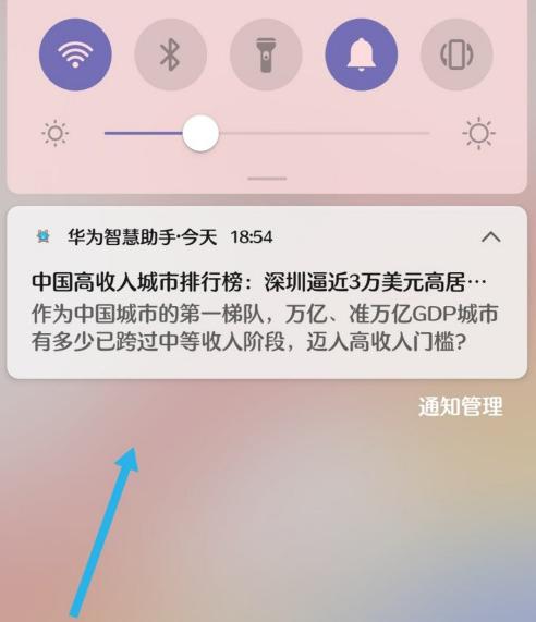 华为手机怎么关闭软件通知 华为手机取消消息通知方法截图