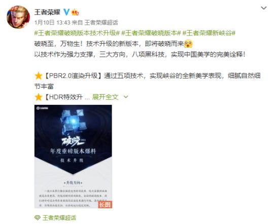 """《王者荣耀》官方公开新版本""""破晓""""内容 完美诠释中国美学"""