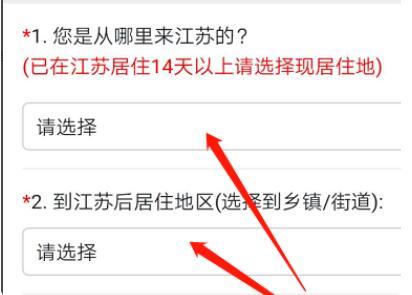 苏康码显示身份已存在怎么办 苏康码添加成员显示身份已存在截图