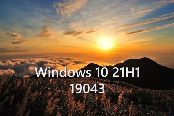 Windows 10 21H1版本来了!解决一堆Bug