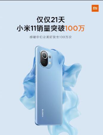 小米官宣喜讯:小米11 仅21天销量突破100万